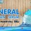 MINERAL COLLAGEN SERUM มิเนอรัล คอลลาเจน ซีรั่ม : สำหรับทำแบรนด์และแบ่งบรรจุ