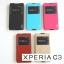 เคสฝาพับ Sony Xperia C3 ของ JOOLZZ Case thumbnail 1
