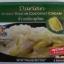 รำวง - ข้าวเหนียวทุเรียนสำเร็จรูป ชนิดกล่อง เกรดพรีเมี่ยม (Ramwong Durian Sticky Rice in Coconut Cream) thumbnail 2