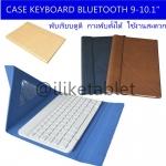 Keyboard Bluetooth พร้อมเคสพับวางตั้งได้ สำหรับแท็บเล็ต 9-10.1 นิ้ว