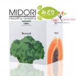 Midori Healthy Greens มิโดริ เฮลท์ตี้ กรีน บรรจุ 10 ซอง ราคา 440บาท ส่งฟรี