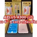 APLUS A900 (i7) 4 core จอใหญ่ 6 นิ้ว กล้อง 8 ล้าน 2 ซิม กล้องชัด