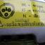 ไดชาร์ท HINO สิงห์ไฮเทค H07C ฝาเหล็ก 24V 50A (ใหม่) thumbnail 6