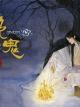 ภูตสวาท (Fu novel)