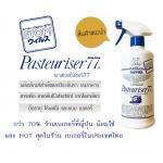 *Dover Pasteuriser 77 500 ml.