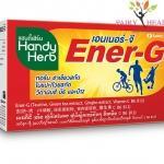 SAND M Ener-G แฮนดี้เฮิร์บ เอนเนอร์-จี บรรจุ 48 ซอง 12กล่องๆละ 690 บาท ส่งฟรี EMS