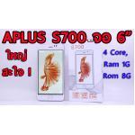 APLUS S700 4 core จอใหญ่ 6 นิ้ว กล้อง 8 ล้าน 2 ซิม ระบบ 3G ทุกค่าย