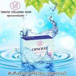 LS Celeb Omatiz Collagen Soap สบู่ แอลเอส เซเลป โอเมทิช คอลลาเจน 100 กรัม 1กล่องๆละ *** บาท ส่งฟรี ลทบ.