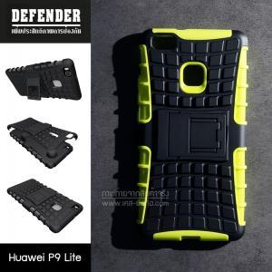เคส Huawei P9 Lite กรอบบั๊มเปอร์ กันกระแทก Defender (เป็นขาตั้งได้) สีเขียวอ่อน