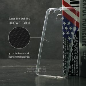 เคส Huawei GR 3 l เคสนิ่ม Super Slim TPU บางพิเศษ พร้อมจุด Pixel ขนาดเล็กด้านในเคสป้องกันเคสติดกับตัวเครื่อง สีใส