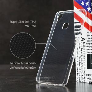 เคส Vivo V3 เคสนิ่ม Super Slim TPU บางพิเศษ พร้อมจุด Pixel ขนาดเล็กด้านในเคสป้องกันเคสติดกับตัวเครื่อง สีใส