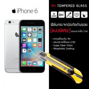กระจกนิรภัย-กันรอยด้านหน้า (แบบพิเศษ) ขอบมน 2.5D iPhone 6 / 6s ความทนทานระดับ 9H
