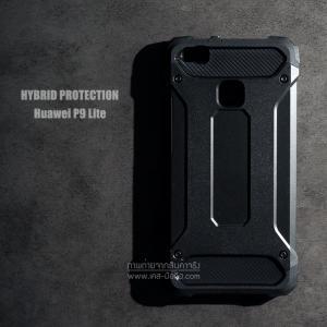 เคส Huawei P9 Lite เคสบั๊มเปอร์ (เสริมขอบกันกระแทก) สีดำ Hybrid Protection