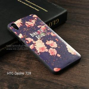 เคส HTC Desire 728 เคสนิ่มคุณภาพดี พื้นผิวป้องกันการลื่น (Premium TPU) แบบ 2 Bern in down