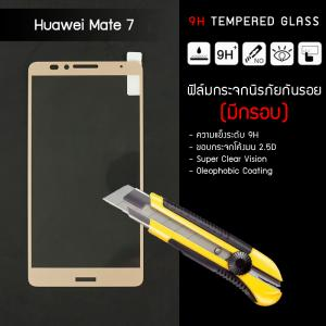 (มีกรอบ) ฟิล์มกระจกนิรภัย-กันรอย Huawei Ascend Mate 7 Tempered Glass 9H ขอบมน 2.5D (สีทอง)