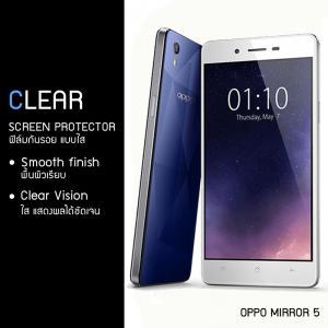 ฟิล์มกันรอย Oppo Mirror 5 แบบใส