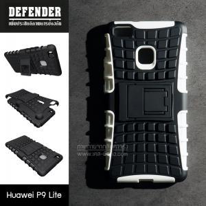 เคส Huawei P9 Lite กรอบบั๊มเปอร์ กันกระแทก Defender (เป็นขาตั้งได้) สีขาว