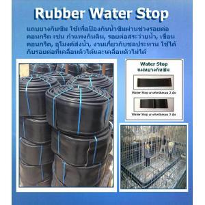 Rubber Water Stop แถบยางกันซึม สำหรับเชื่อมรอยต่อของคอนกรีตประเภทยางธรรมชาติ ใช้สำหรับกั้นทางผ่านของน้ำในโครงสร้างคอนกรีต