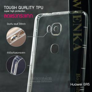 เคส Huawei GR 5 เคสนิ่ม TPU คุณภาพดีแบบหนา พร้อม (ขอบลดแรงกระแทก + ครอบคลุมกล้องยิ่งขึ้น) สีใส