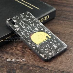 เคส HTC Desire 728 เคสนิ่มคุณภาพดี พื้นผิวป้องกันการลื่น (Premium TPU) แบบ 1