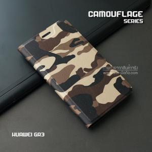 เคส Huawei GR 3 เคสฝาพับพร้อมช่องใส่บัตร พับเป็นขาตั้งได้ ลายทหาร สีน้ำตาล