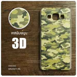 เคส Samsung Galaxy A5 เคสแข็งพิมพ์ลายนูน สามมิติ 3D แบบ 1