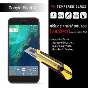 กระจกนิรภัย-กันรอย (แบบพิเศษ) ขอบมน 2.5D Google Pixel XL ความทนทานระดับ 9H