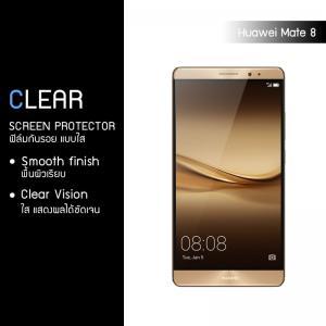 ฟิล์มกันรอย Huawei Mate 8 แบบใส