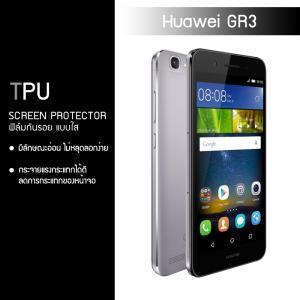 ฟิล์มกันรอย Huawei GR3 ฟิล์มกันรอยแบบใส (วัสดุ TPU)