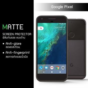 ฟิล์มกันรอย Google Pixel แบบด้าน