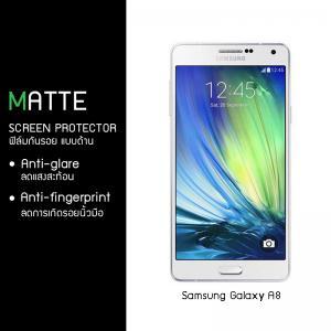 ฟิล์มกันรอย Samsung Galaxy A8 แบบด้าน