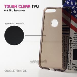 เคส Google Pixel XL เคสนิ่ม TPU (ผิวมัน-แบบหนา) พร้อมจุด Pixel ขนาดเล็กด้านในเคสป้องกันเคสติดกับตัวเครื่อง สีชาใส
