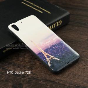 เคส HTC Desire 728 เคสนิ่มคุณภาพดี พื้นผิวป้องกันการลื่น (Premium TPU) แบบ 4