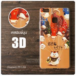 เคส Huawei P9 Lite เคสนิ่ม TPU พิมพ์ลายนูน 3 มิติ แบบที่ 5