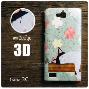 เคส Huawei Honor 3C เคสแข็งพิมพ์ลาย 3D แบบที่ 5