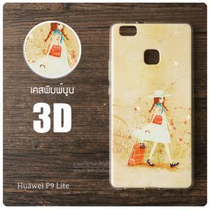 เคส Huawei P9 Lite เคสนิ่ม TPU พิมพ์ลายนูน 3 มิติ แบบที่ 2