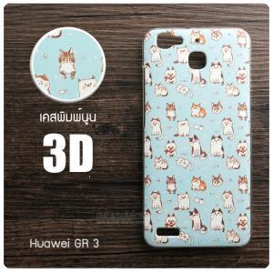 เคส Huawei GR 3 เคสแข็งพิมพ์ลายนูน 3 มิติ แบบที่ 1