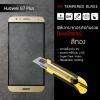 (มีกรอบ) กระจกนิรภัย-กันรอยแบบพิเศษ (มีกรอบ) ขอบมน 2.5D (Huawei G7 Plus) ความทนทานระดับ 9H สีทอง