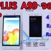 APLUS A99 4 core จอ 5 นิ้ว กล้อง 8 ล้าน 2 ซิม ระบบ 3G ทุกค่าย