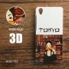 เคส Vivo Y51 เคสแข็งพิมพ์ลายนูน สามมิติ 3D แบบ 2 Tokyo