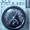 เครื่องวัดความชื้น ไฮโกรมิเตอร์ (Hygro meter)(รุ่นคลาสสิค)