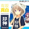 Preorder เสื้อยืดแมว NEKO Mashiro Arisaka