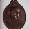เหรียญรุ่นเมตตาหลวงพ่อเผ่น สำนักพระเจ้าพรหมมหาราช