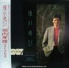 Takao Horiuchi - Best Album / Akogare Asobi
