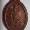 เหรียญรุ่นพิเศษหลวงพ่อสุวรรณ สุวัณโณ ปี๒๐