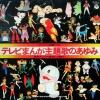 Gartoon History - 80 Theme Songs Hits T.V.Sreies Vol.1