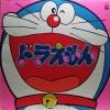 Doraemon - Greatest Hits