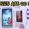 APLUS A88 4 core จอใหญ่ 5.5 นิ้ว กล้อง 8 ล้าน 2 ซิม ระบบ 3G ทุกค่าย