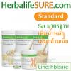 Herbalife โปรแกรมเพิ่มน้ำหนักมาตรฐาน Standard