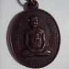 เหรียญหลวงปู่หงส์ รุ่นแรก หลังนางกวัก สุสานทุ่งมน
